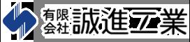 鳶・足場工事は有限会社誠進工業|大田原市や那須塩原市など栃木各地